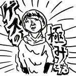 [今日が誕生日]ゲス極川谷絵音(12月3日生まれ)の運勢は?